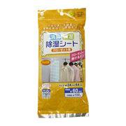 消臭除湿シート クローゼット用(フック付) /日本製  sangost