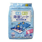 消臭除湿シート 敷きふとん用 /日本製  sangost