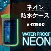 ★ネオン★防水ケース、ポーチ、防水バック★ スマートフォン 3重ブロック 全機種対応 スマホ