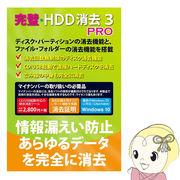 フロントライン 完璧・HDD消去3 PRO FL8191