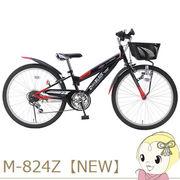 【メーカー直送】M-824Z-BK マイパラス 6段変速 子ども用 マウンテンバイク 24インチ ブラック