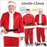 メンズ・サンタクロース 男性用サンタコスチューム SUN421│クリスマス 男女兼用 コスチューム