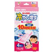 冷やし増す 冷却シート4枚入り 子供用 ももの香り /日本製 sangost