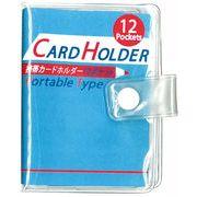 携帯カードホルダー(12ポケット) 435-22