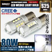 80W S25 LED ウェッジ球 シングル 2個セット ホワイト 180°ピン CREE OSRAM製