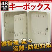 キーボックス 48個収容 小型 鍵保管庫 鍵保管棚 キーラック 壁掛け