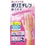 使いきり手袋 ポリエチレン 極うす手 L 半透明 100枚 【 エステー 】 【 使い捨て手袋 】