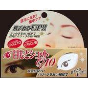 アイトリートメントセラムQ10N 20G【 コスメテックスローランド 】 【 化粧品 】