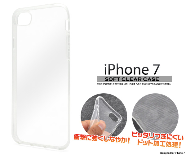 iPhone SE2(第二世代) アイフォン スマホケース iphoneケース 7 iphone7/8 ソフトケース クリア