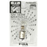 PIAA HR77 2輪用ストップ・テールランプ
