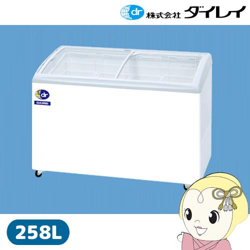 【メーカー直送】RIO-125SS ダイレイ 無風冷凍ショーケース258L ディスプレイ販売