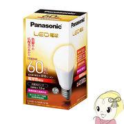 LDA8LGK60ESW パナソニック LED電球 E26 電球色60W相当(810lm)