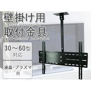 テレビ用天吊金具 30~60インチ用 液晶テレビ プラズマテレビ テレビ金具 天吊り金具