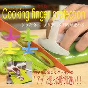 BBQ、お子さまと楽しくお料理!クッキングフィンガープロテクション!