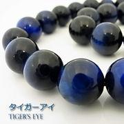 ブルータイガーアイAA(ブルー)【丸玉】12~12.5mm【天然石ビーズ・パワーストーン・ネコポス配送可】