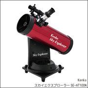Kenko(ケンコー) スカイエクスプローラー SE-AT100N