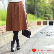 \日本製/ミモレ丈テンセル混のタックスカート! 大人が選ぶ ミモレ丈 スカート 65.5cm丈<7251>