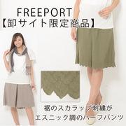 【卸サイト限定販売】スカラップ刺繍ハーフパンツ