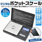 セール 特価 処分価格 訳アリ 訳あり アウトレット 小さいのに精密軽量 デジタルポケットスケール