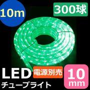 【グリーン・緑】LEDチューブライト(ロープライト)2芯タイプ/10m/直径10mm/300球