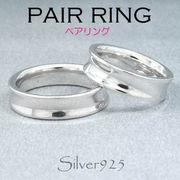 リング-1 / 1013-1751/1014-1752 ◆ Silver925 シルバー ペア リング シンプル