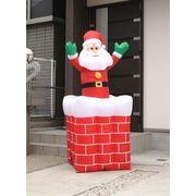 クリスマス ムービングエアーディスプレイサンタ 煙突サンタ