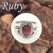 リング / 11-0048r  ◆ Silver925 シルバー リング ルビー