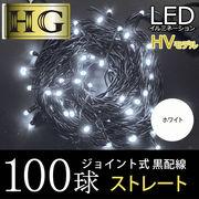 【HG定番シリーズ】100球 ストレート 黒配線 (HVモデル)