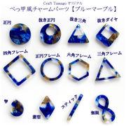 Craft Tamago オリジナル べっ甲風プラスチック製 チャーム ブルーマーブル【シリーズ5】