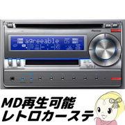 FH-P530MD-S パイオニア カロッツェリア MD/CD/チューナー・WMA/MP3/AAC/WAV対応メインユニット