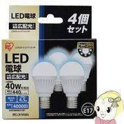 LDA5N-G-E17-V3-4P アイリスオーヤマ 小形LED電球 昼白色40W相当 E17 広配光タイプ 4個入り