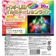 【超安!】【即納】LEDイルミネーション(USBレインボー)20球