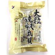 ■小ロット■人気の北海道パッケージで更に大粒のみを使用しました【大粒焼帆立貝】
