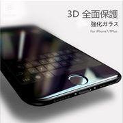 iphone7 4.7インチ iphone7 plus 5.5インチ 強化ガラス 3D液晶保護フィルム 全面フルカバー
