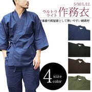 メンズ 綿作務衣 (紺/黒/茶/抹茶)M/L/LLサイズ 男性 紳士 部屋着 カジュアル ユニフォーム