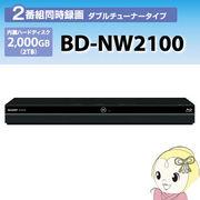 BD-NW2100 シャープ AQUOS ブルーレイレコーダー 2TB ダブルチューナー