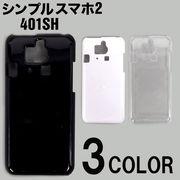 シンプルスマホ 2 ケースカバー 無地 スマートフォンケース/Soft Bank