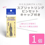 【ピンセットタイプ】スミス(SMITH LTD) スプリットリング ピンセット キャップ付き