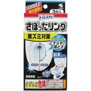 トイレ洗浄中 さぼったリング 黒ズミ対策 3包入