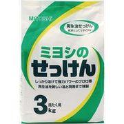 ミヨシのせっけん3K 【 ミヨシ石鹸 】 【 衣料用洗剤・自然派 】