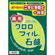 クロロフィル石鹸 復刻版 【 黒龍堂 】 【 洗顔・クレンジング 】