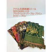 【ストール】アクリル花柄刺繍ストール