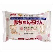 赤ちゃん石鹸2P 110G【 カネヨ石鹸 】 【 ベビー用品 】