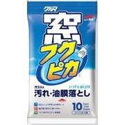 窓フクピカ 10枚【 ソフト99 】 【 カー用品・洗剤・クリーナー 】