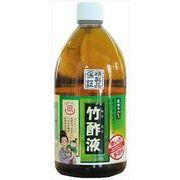 高級竹酢液 1L 【 日本漢方研究所 】 【 入浴剤 】