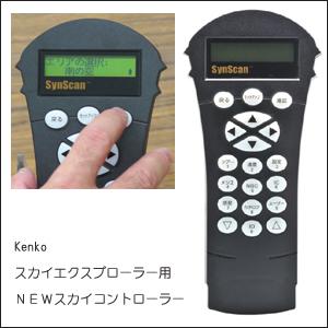 Kenko(ケンコー) スカイエクスプローラー用 NEWスカイコントローラー