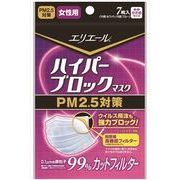 EハイパーBマスクPM2.5対策小さめ7枚 【 大王製紙 】 【 マスク 】