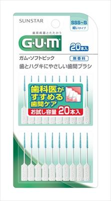 ガムソフトピック20P無香料SSS~S 【 サンスター 】 【 フロス・歯間ブラシ 】
