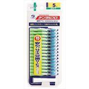 デンタルプロ歯間ブラシ15P サイズ5 【 デンタルプロ 】 【 フロス・歯間ブラシ 】
