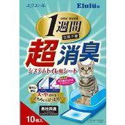 エルル超消臭シート10枚 【 大王製紙 】 【 ペット用品 】